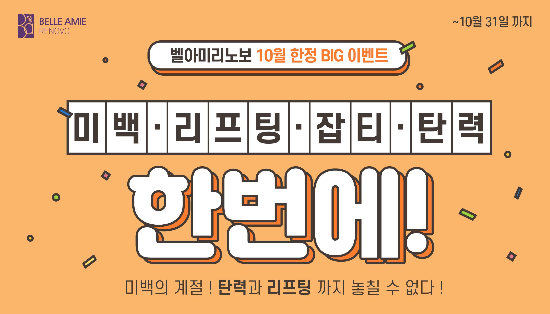 ♥10월 한정 BIG 이벤트♥