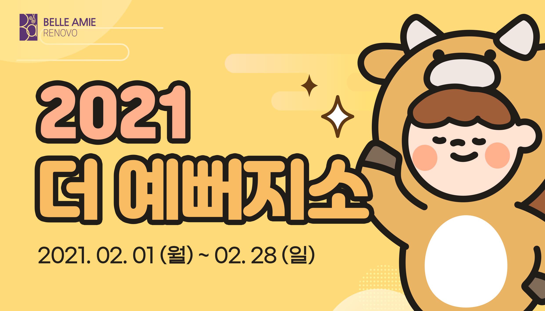♥2월 더 에뻐지이소♥
